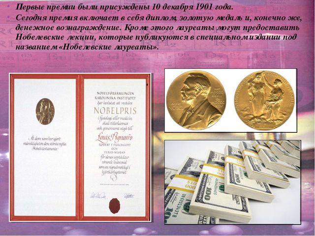 Первые премии были присуждены 10 декабря 1901 года. Сегодня премия включает в...