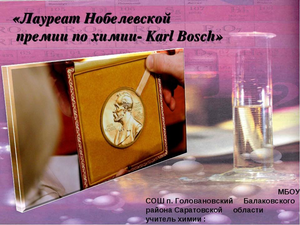 «Лауреат Нобелевской премии по химии- Karl Bosch» МБОУ СОШ п. Головановский Б...