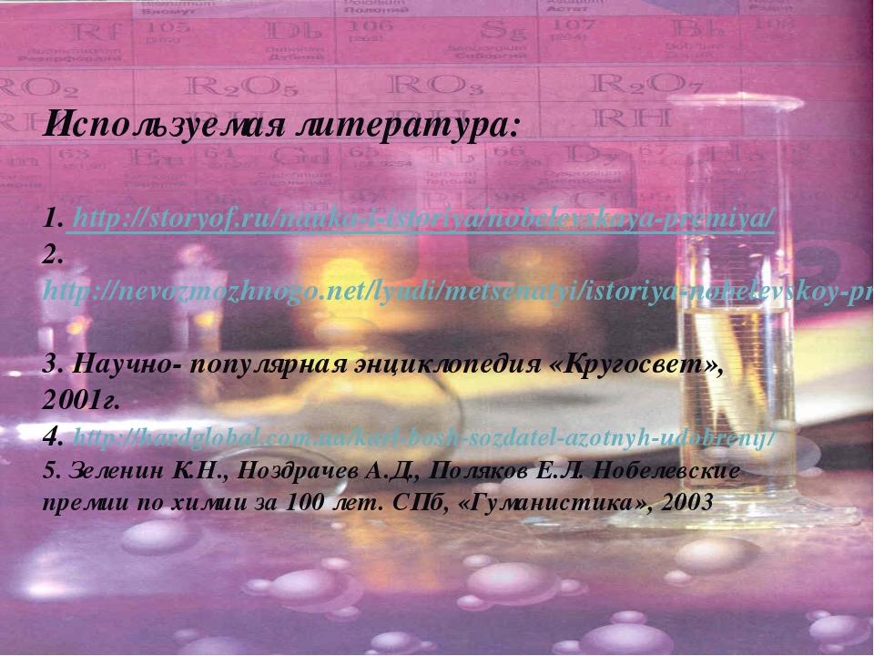 Используемая литература: 1. http://storyof.ru/nauka-i-istoriya/nobelevskaya-...