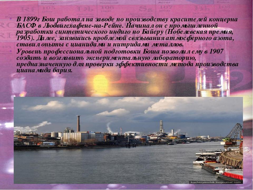 В 1899г Бош работал на заводе по производству красителей концерна БАСФ в Людв...