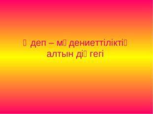 Әдеп – мәдениеттіліктің алтын діңгегі