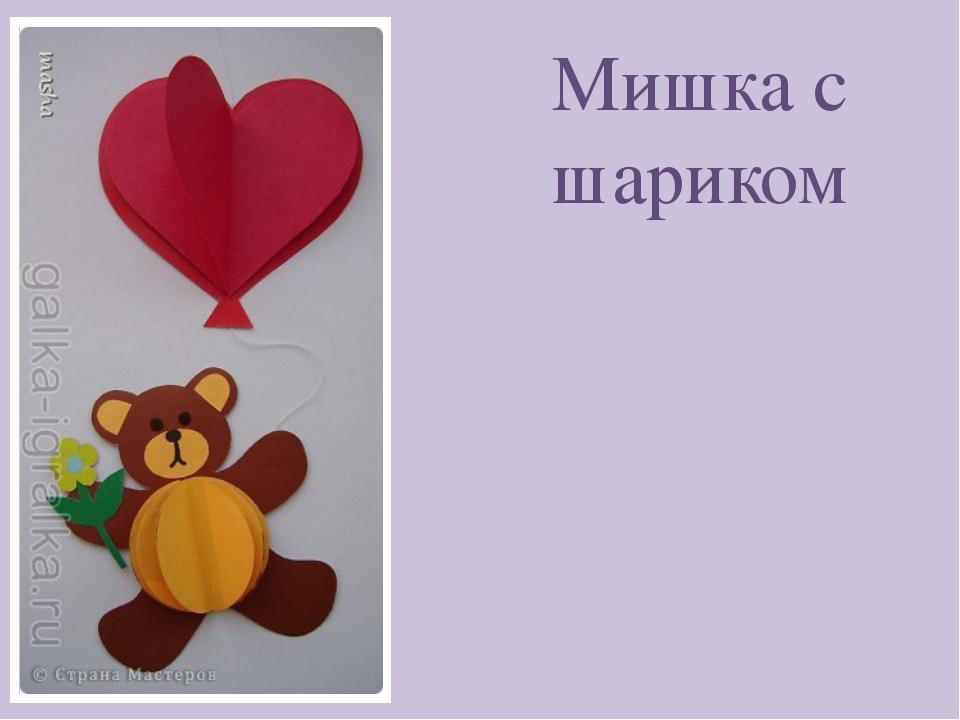 Мишка с шариком
