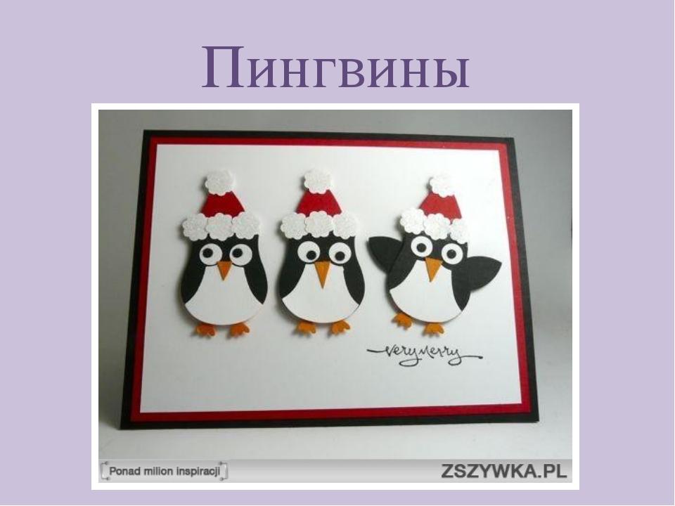 знаю, это открытка в виде пингвина плетения соломки напоминает