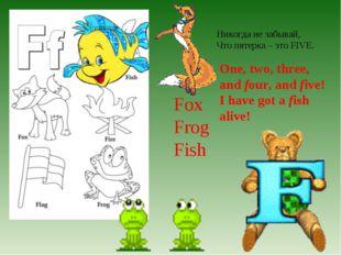 Никогда не забывай, Что пятерка – это FIVE. Fox Frog Fish One, two, three, an