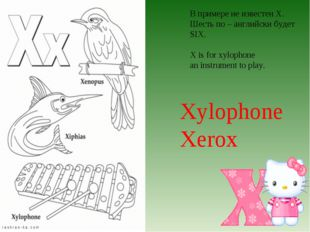 В примере не известен X. Шесть по – английски будет SIX. X is for xylophone a