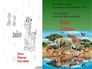 Я конфетку понесу В зоопарк, в английский – ZOO. Z is for zebras with their b