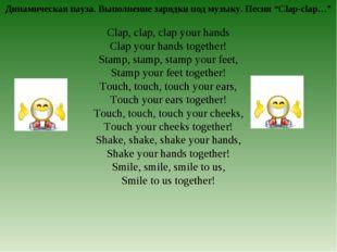 """Динамическая пауза. Выполнение зарядки под музыку. Песня """"Clap-clap…"""" Clap, c"""