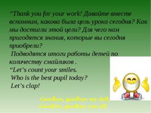 """Thank you for your work! Давайте вместе вспомним, какова была цель урока сег"