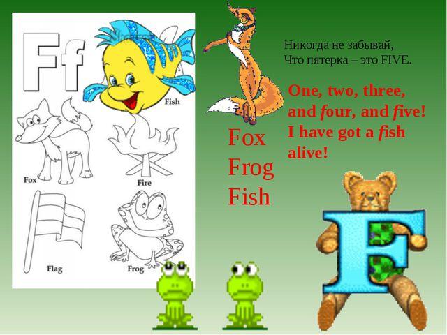 Никогда не забывай, Что пятерка – это FIVE. Fox Frog Fish One, two, three, an...