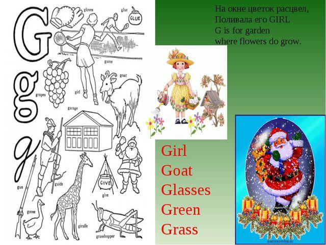 На окне цветок расцвел, Поливала его GIRL G is for garden where flowers do gr...