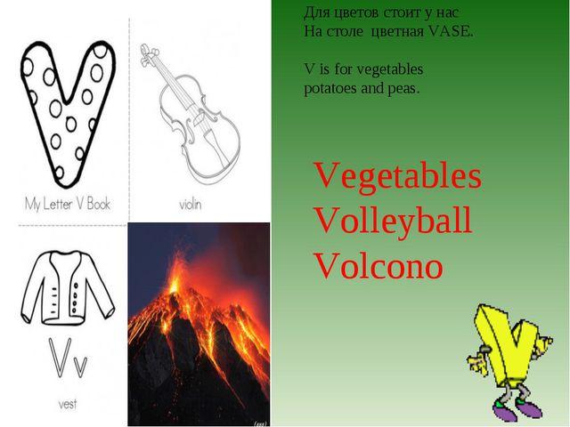 Для цветов стоит у нас На столе цветная VASE. V is for vegetables potatoes an...