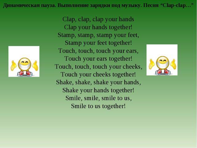"""Динамическая пауза. Выполнение зарядки под музыку. Песня """"Clap-clap…"""" Clap, c..."""