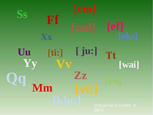 Xx [eks] Yy [wai] Zz [zed] Vv [vi:] Uu [ ju:] Tt [ti:] Ss [es] Qq [kju:] Mm [...