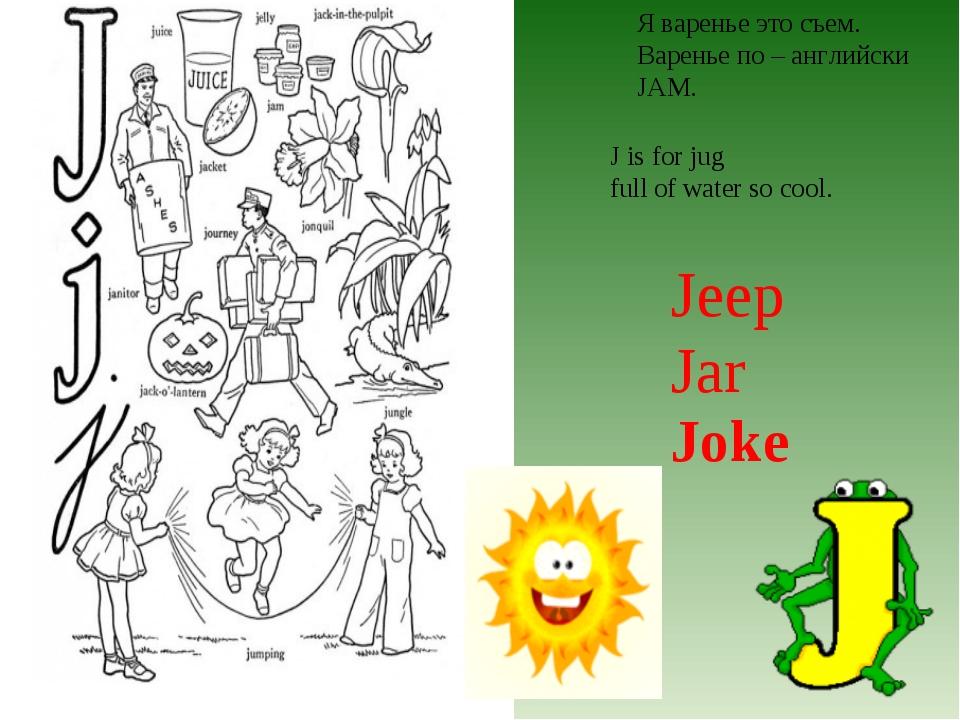 Я варенье это съем. Варенье по – английски JAM. J is for jug full of water so...