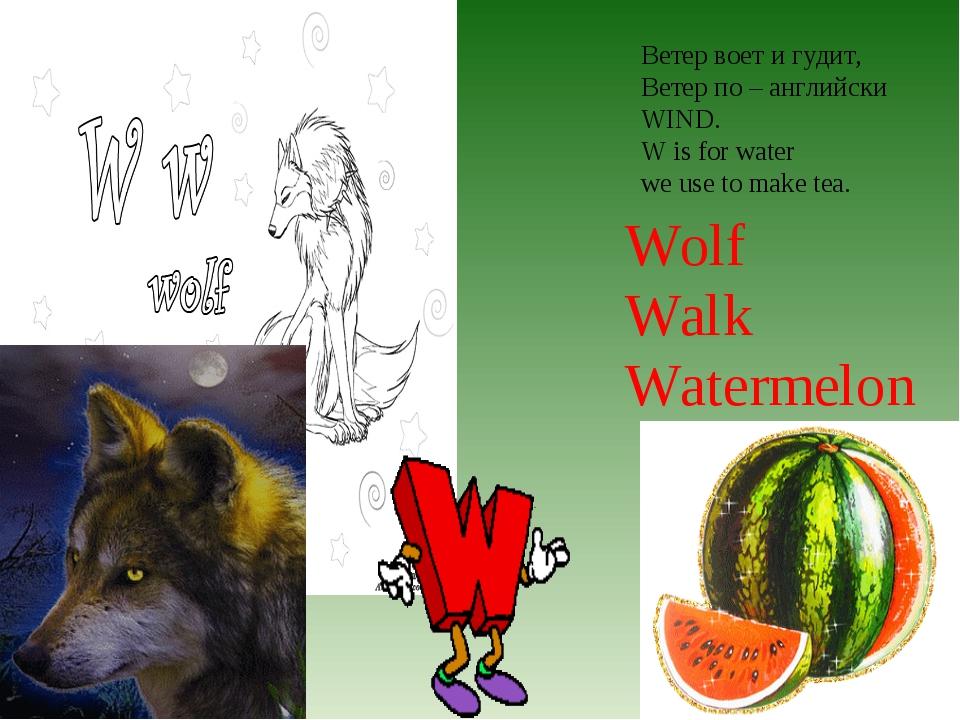 Ветер воет и гудит, Ветер по – английски WIND. W is for water we use to make...