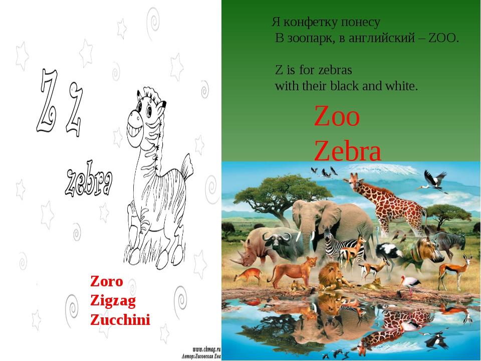 Я конфетку понесу В зоопарк, в английский – ZOO. Z is for zebras with their b...