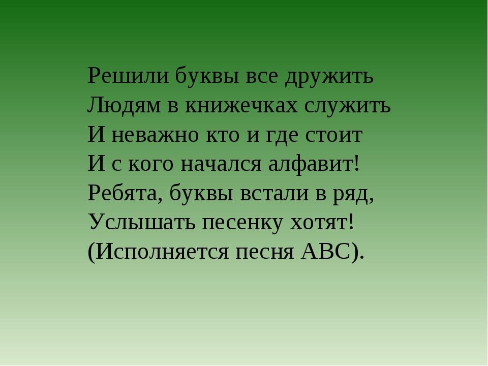 Решили буквы все дружить Людям в книжечках служить И неважно кто и где стоит...