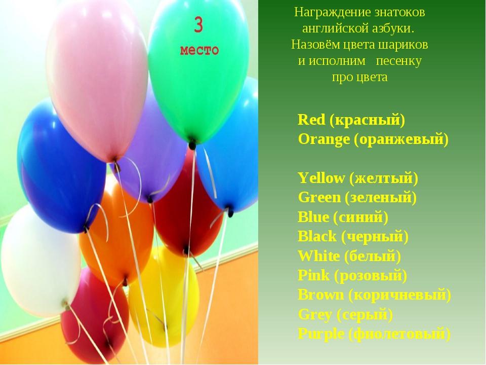 Награждение знатоков английской азбуки. Назовём цвета шариков и исполним песе...