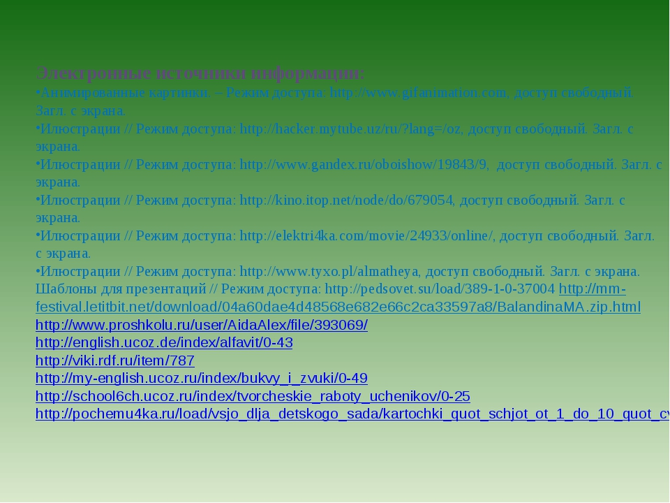 Электронные источники информации: Анимированные картинки. – Режим доступа: ht...