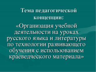 Тема педагогической концепции: «Организация учебной деятельности на уроках ру
