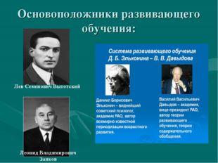 Основоположники развивающего обучения: Лев Семенович Выготский Леонид Владими