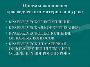 Приемы включения краеведческого материала в урок: КРАЕВЕДЧЕСКОЕ ВСТУПЛЕНИЕ; К
