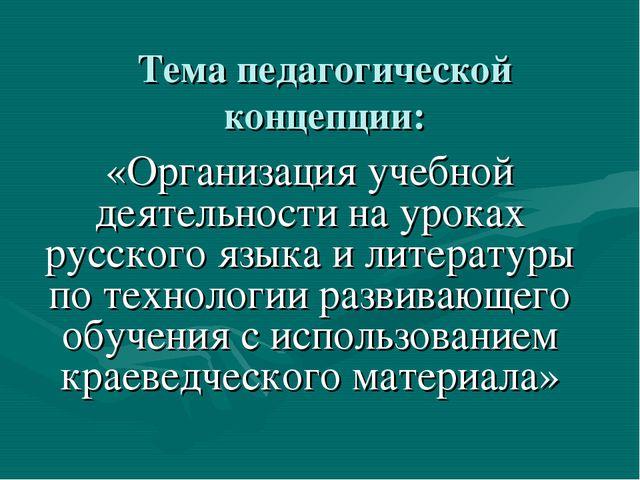 Тема педагогической концепции: «Организация учебной деятельности на уроках ру...