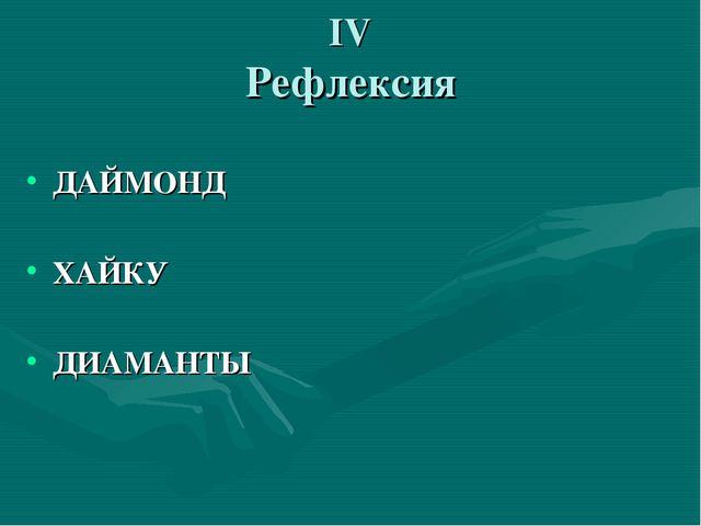IV Рефлексия ДАЙМОНД ХАЙКУ ДИАМАНТЫ