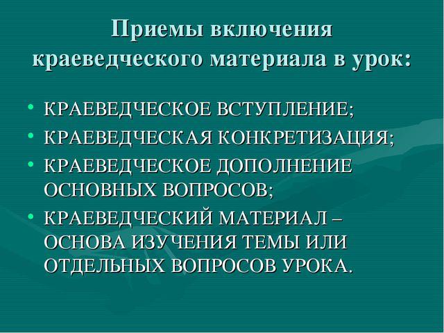 Приемы включения краеведческого материала в урок: КРАЕВЕДЧЕСКОЕ ВСТУПЛЕНИЕ; К...