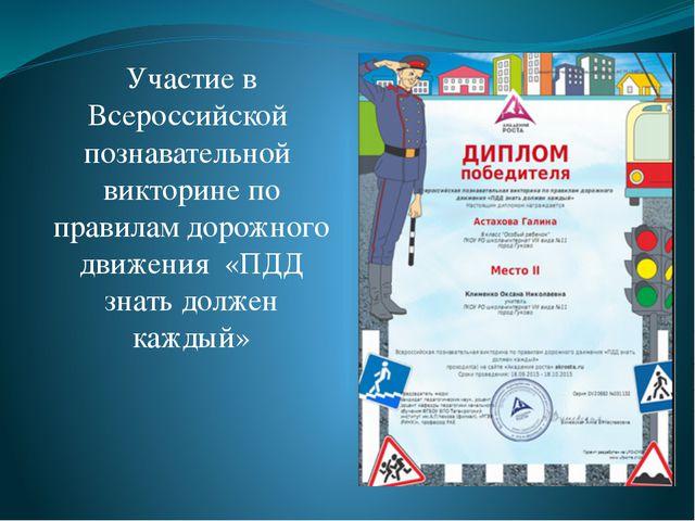 Участие в Всероссийской познавательной викторине по правилам дорожного движен...