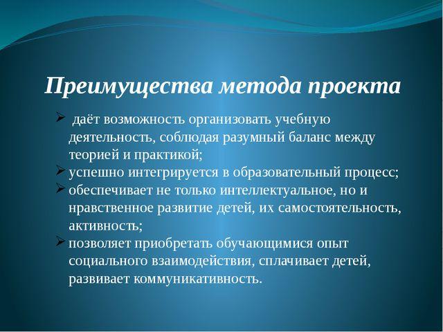 даёт возможность организовать учебную деятельность, соблюдая разумный баланс...