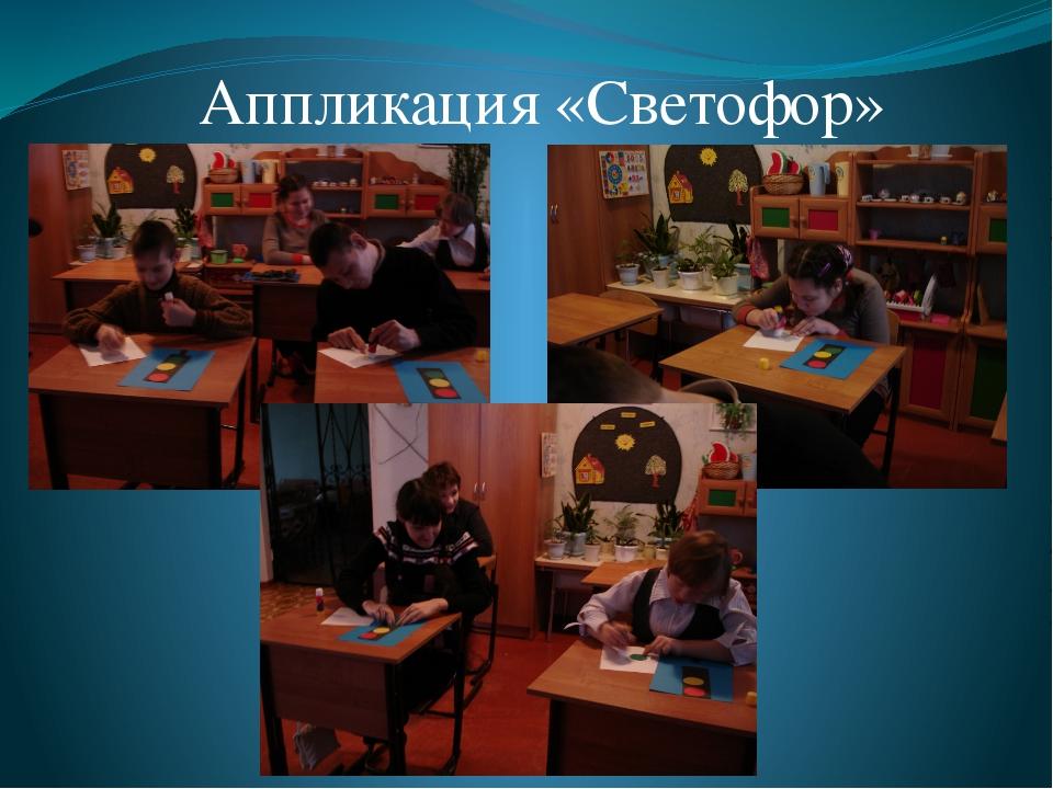 Аппликация «Светофор»