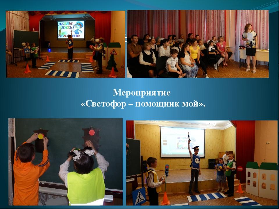 Этапы работы над проектом: Мероприятие «Светофор – помощник мой».