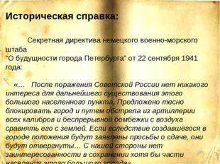 """Историческая справка: Секретная директива немецкого военно-морского штаба """"О"""