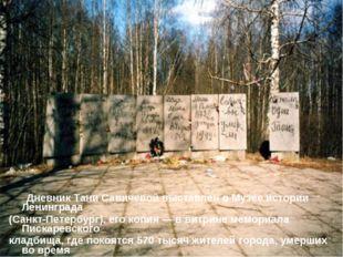 Дневник Тани Савичевой выставлен в Музее истории Ленинграда (Санкт-Петербург