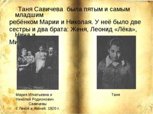 Таня Савичева была пятым и самым младшим ребёнком Марии и Николая. У неё был