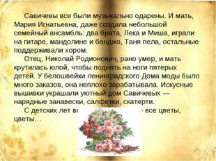 Савичевы все были музыкально одарены. И мать, Мария Игнатьевна, даже создала