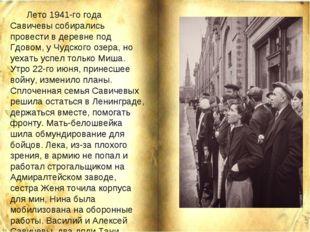 Лето 1941-го года Савичевы собирались провести в деревне под Гдовом, у Чудск