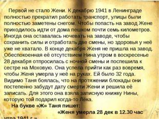 Первой не стало Жени. К декабрю 1941 в Ленинграде полностью прекратил работа