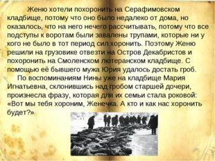 Женю хотели похоронить на Серафимовском кладбище, потому что оно было недале