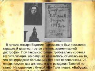 В начале января Евдокие Григорьевне был поставлен страшный диагноз: третья с