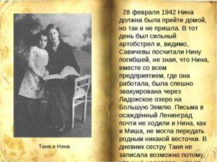 Таня и Нина 28 февраля 1942 Нина должна была прийти домой, но так и не пришл