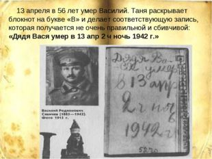 13 апреля в 56 лет умер Василий. Таня раскрывает блокнот на букве «В» и дела