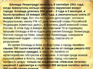 Блокада Ленинграда началась 8 сентября 1941 года, когда замкнулось кольцо не