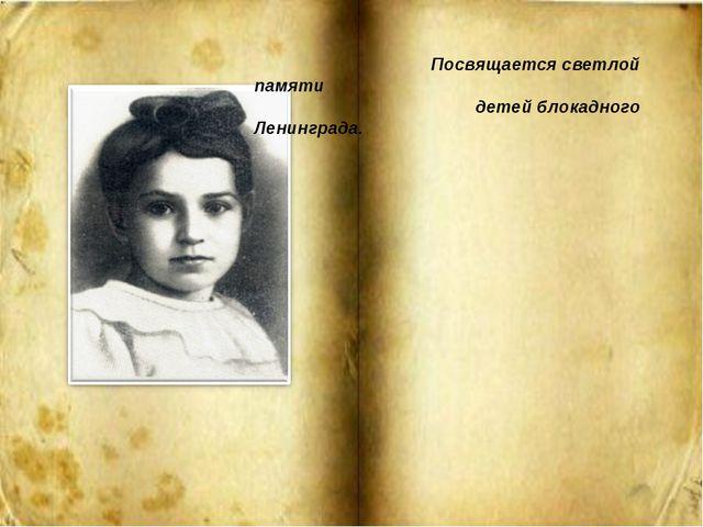 Дневник Тани Савичевой Посвящается светлой памяти детей блокадного Ленинграда.