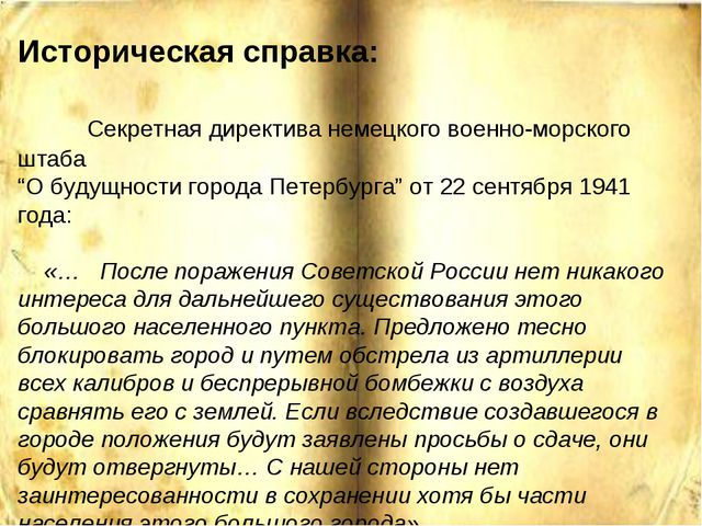 """Историческая справка: Секретная директива немецкого военно-морского штаба """"О..."""