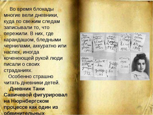 Во время блокады многие вели дневники, куда по свежим следам записывали то,...
