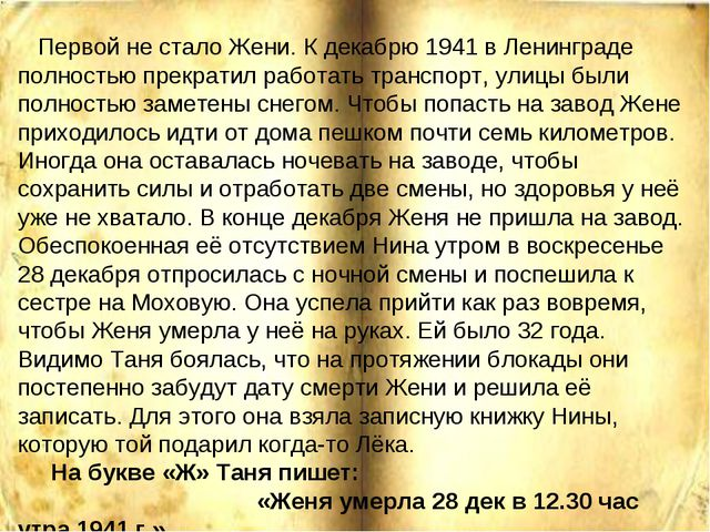 Первой не стало Жени. К декабрю 1941 в Ленинграде полностью прекратил работа...
