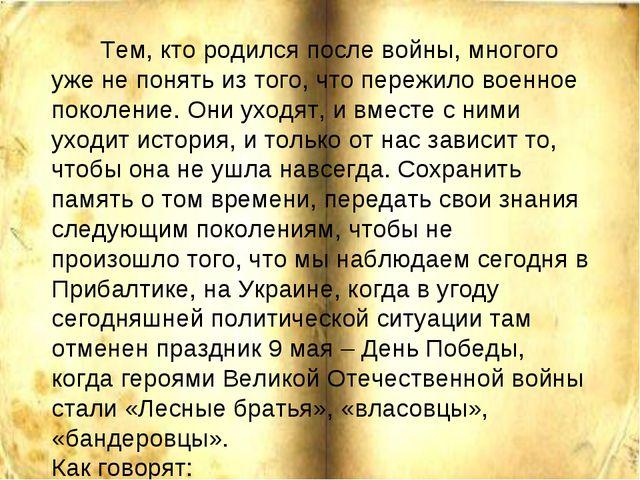 Тем, кто родился после войны, многого уже не понять из того, что пережило во...