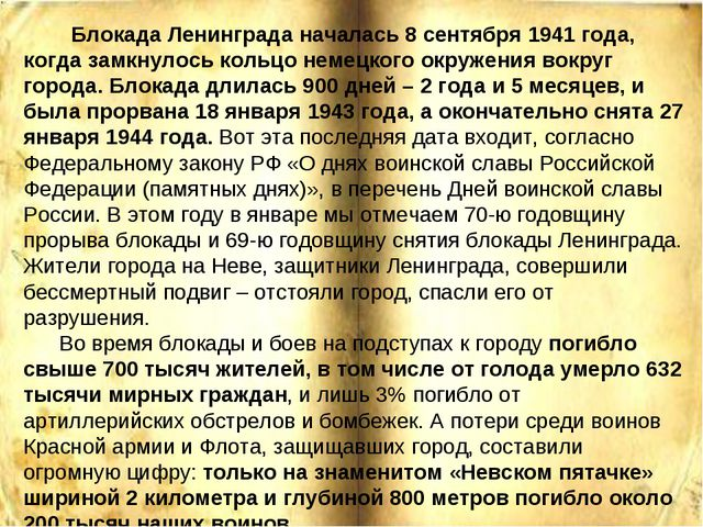 Блокада Ленинграда началась 8 сентября 1941 года, когда замкнулось кольцо не...
